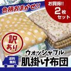 Yahoo!超寝具店ヌノヤYahoo!店お買い得2枚セット  ウォッシャブル合繊肌掛け布団シングルサイズ
