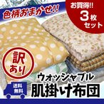 Yahoo!超寝具店ヌノヤYahoo!店お買い得3枚セット ウォッシャブル合繊肌掛け布団シングルサイズ