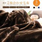 京都西川 2枚合わせ毛布(2NY5041) DR / 無地カラー シングル ロング 150×210cm