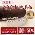 京都西川 2枚合わせ毛布(2NY5041) DR / 無地カラー セミダブル ロング 170×210cm