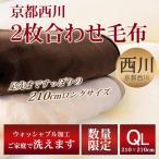 京都西川 2枚合わせ毛布(2NY5041) DR   無地カラー クイーン ロング 210×210cm
