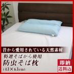 防虫そば枕43×63 日本製 快眠枕 特選そばがら使用