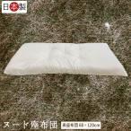 日本製ヌード長座布団68×120cm/無地/大判