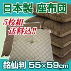 お買い得5枚セット  洗える日本製座布団(クレタ)55×59cm 銘仙判 五枚組