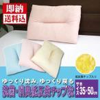 抗菌・防臭低反発チップ枕35×50 THC-35 /ウレタンフォーム(低反発チップ入り)/