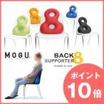 ポイント10倍   プレゼント付  MOGU(モグ) バックサポーターエイト/パウダービーズ/8の字型クッション/ビーズ枕/背当て