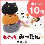 ポイント10倍   プレゼント付  MOGU(モグ)もぐっちみーたん パウダービーズ クッション枕 お昼寝 オットマン