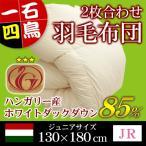 羽毛布団  2枚合せ羽毛掛け布団 フランス産ホワイトダックダウン85% ジュニアサイズ/キナリムジ/ニューゴールドラベル