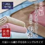 京都西川・ローズメリノウール毛布 WCO-2060 シングル/日本製ブランケット/羊毛/洗える/ふっくらあたたか高級毛布/ROSE/シール織り/もうふ