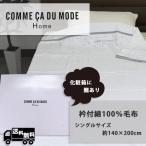 訳あり コムサデモード・ホーム 衿付綿100%毛布 シングルサイズ/140×200cm/COMME CA DU MODE HOME/箱つぶれあり