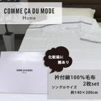 最安値に挑戦  訳あり コムサデモード・ホーム 衿付綿100%毛布 シングルサイズ 2枚セット/140×200cm/COMME CA DU MODE HOME/箱つぶれあり