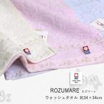 今治ウォッシュタオル(ロズマーレ)ウォッシュタオル/約34×34/バラ/刺繍