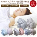 昭和西川 羽毛布団 ホワイトダックダウン85% SL シングルロング 150×210cm 選べる2種類 (NN7432柄) (CH981柄) 日本製