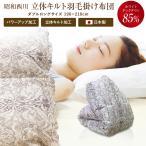 西川 羽毛布団 ダブルロング WDD85%  NN7432 DL/ピンク 日本製