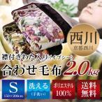 京都西川・襟付き綿入り合わせ毛布(2NY4903)イプシー シングルサイズ/140×200atfive