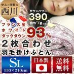 西川 2枚合わせ羽毛布団シングルロング/フランス産WDD93%/NN7536/SL 日本製