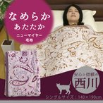 西川・なめらかあたたかニューマイヤー毛布 (T-002)シングルサイズ140×190cm