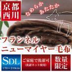 最安値に挑戦 京都西川フランネルニューマイヤー毛布(2NY1444)セミダブルロング/atfive/ポリエステルもうふ/寝具/軽量/しっとりなめらかあったかブランケット