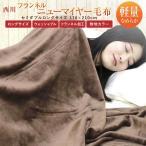 京都西川フランネルニューマイヤー毛布(2NY1444)セミダブルロング/atfive/ポリエステルもうふ/寝具/軽量/しっとりなめらかあったかブランケット