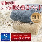 西川シープ調暖か敷きパッド シングルサイズ/S 杢調ボア敷きパット/昭和西川