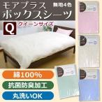 MOA+ ボックスシーツ クイーン(byカラー)Q 無地 ベッド用BOXシーツ モアプラス