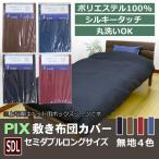 PIX 敷き布団カバー セミダブル ロング(byカラー)SDL 125×215cm ピックス