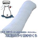 涼感ひんやり抱き枕 35×108cmひんやりICE DRY 接触冷感長まくら
