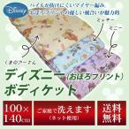 ディズニー おぼろプリント ボディケット  100×140cm ハーフケット Jr