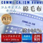【送料無料】昭和西川 コムサイズム・ホーム綿毛布シングルサイズ/140×200cm