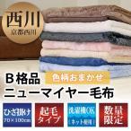 ショッピング西川 京都西川 B格品 クォーターケット(ひざ掛け) 70×100cm ニューマイヤー毛布 色柄おまかせ