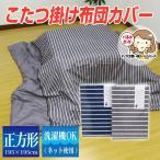 こたつふとんカバー 正方形 195×195cm パネルボーダー柄 コタツ布団カバー 簡単着脱 洗濯可能