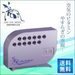 医療用物質生成器『 滝風(たき)イオンメディック〜TAKI ION MEDIC〜』 ライトパープル マイナスイオン発生 発送は1週間以内 ポイント10倍