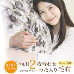 ショッピング毛布 京都西川 2枚合わせ綿入りフランネル毛布(2NY4103)シングル140×200cm ポリエステル100% atfive