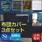 ショッピングカバー 布団カバー3点セット 『Coverring 3pieces Set』 シングルロングサイズ DK7025 (ブラック、ブラウン、ホワイトから選べる3色)
