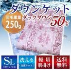 肌掛け布団 SL 洗濯可能