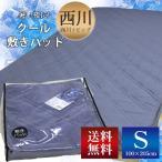 ショッピング西川 西川リビング クール 敷きパッド NoF × icefine [NF-14P] S シングル 100×205cm ネイビー