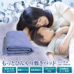 敷きパッド アルファ シングル 100×205cm 夏用 ひんやり 接触冷感 クール もっとひんやり敷きパッド Q-MAX0.5  ブルー色 スーパークール ベッドパッド