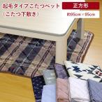 色柄おまかせ 起毛タイプこたつペット コタツ下敷き 正方形 約95×95cm こたつ敷き布団 こたつマット