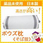 高めの枕 ボウズ枕  全そば枕 32×64cm 昔ながらの そばまくら 日本製 殺菌 殺虫 安心 レトロ 懐かしい まくら ピロー そばがら ぼうず枕 高い