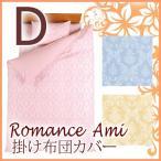 ロマンス小杉 掛け布団カバー 《ロマンスアミー 2304 ゴシック調》 ダブルロング 190×210 綿100% 日本製 (comforter cover)