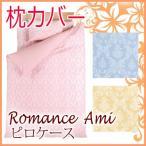 枕カバー(ピロケース) 《ロマンスアミー 2341 ゴシック調》 43×63cm レギュラーサイズ 綿100% 日本製 ピローケース