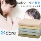 水ケア 防水シーツ シングル 2枚セット おねしょシーツ 介護 赤ちゃん パイル地 100x205cm 乾燥機OK