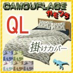カモフラ 掛け布団カバー クイーンロング 日本製 綿100% カラフル カモフラージュ柄 迷彩 恐竜 子供 キッズ ポップ ダイナソー モンスター