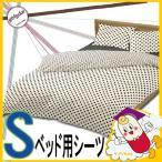 ガーリードット ボックスシーツ シングルサイズ 100×200×30cm 水玉模様 日本製 綿100% モノトーン パステル ドット ポップ レトロ