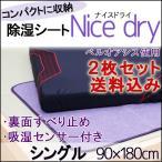 布団 マットレスの湿気結露カビ対策に除湿シート