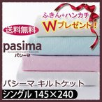 パシーマ シングル ガーゼケット #5800 キルトケット