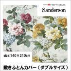 カバー 敷きふとんカバー サンダーソン ダブル SD306 東京西川 日本製 訳あり B級 アウトレット SALE OUTLET
