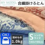 掛けふとん 肌掛けふとん マイモデル MYMODEL ウォッシャブル合繊掛けふとん MD6051 シングル 東京西川