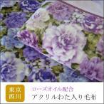 ショッピング西川 毛布 アクリルわた入り毛布 三重毛布 FB6303 シングル 西川 日本製 SALE
