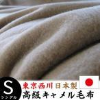 ショッピング西川 毛布 キャメル毛布 ベージュ 毛布/ブランケット 東京西川 送料無料